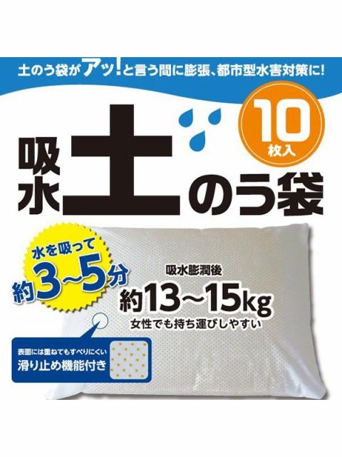 水で膨らむ 土の要らない 土のう袋/土嚢袋 10枚入...