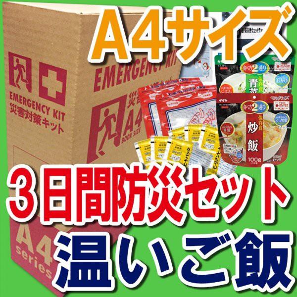 備えて安心A4サイズBOX 【3日間STAY非常食...