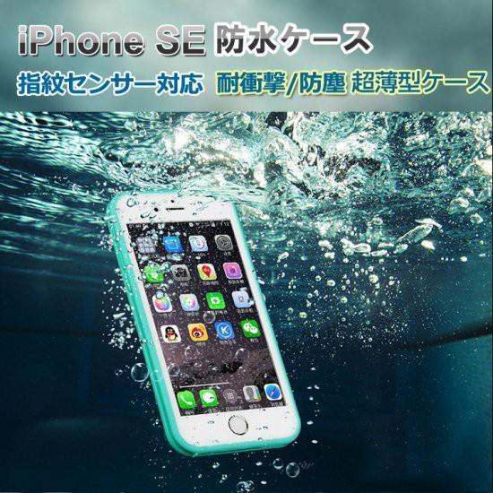 iPhoneSE ケース 防水 通話可能 防塵 耐衝撃 アイ...