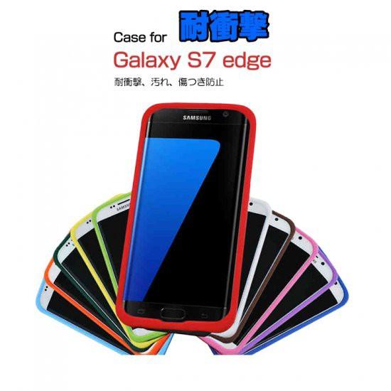 Samsung GALAXY S7 Edge ケース シリコン タフで...
