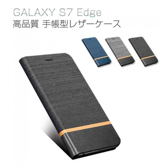 Samsung GALAXY S7 Edge ケース 手帳 レザー 上質...