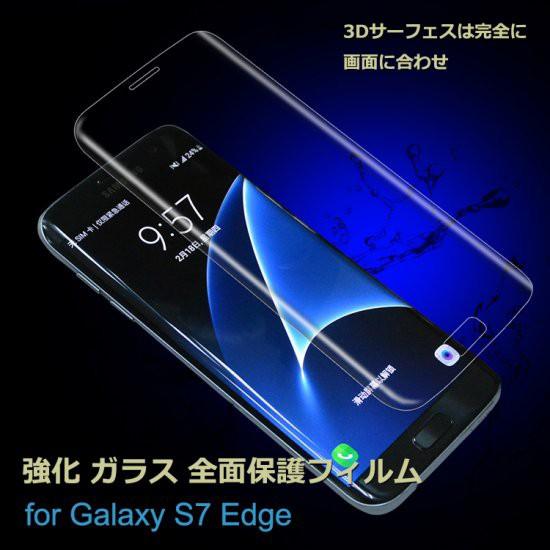 Samsung GALAXY S7 Edge ガラスフィルム 強化ガ...