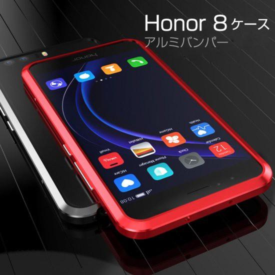 HUAWEI Honor 8 アルミバンパー ケース 際立つエ...