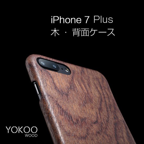 iPhone7 Plus ウッドケース 木のケース 耐衝撃 天...