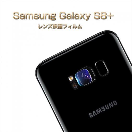 Samsung Galaxy S8 Plus GALAXY S8 +   カメラ用 ...