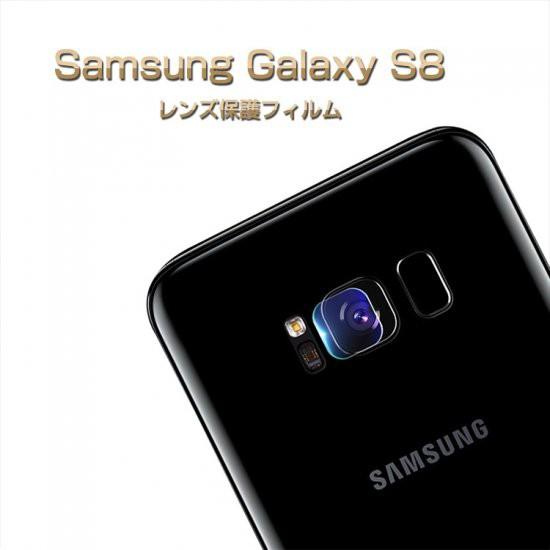 Samsung Galaxy S8   カメラ用 ガラスフィルム ...