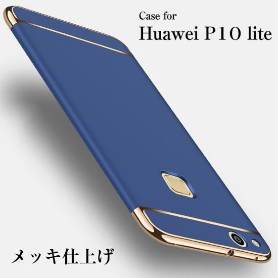 Huawei P10 lite ケース シンプル スリム メッキ...