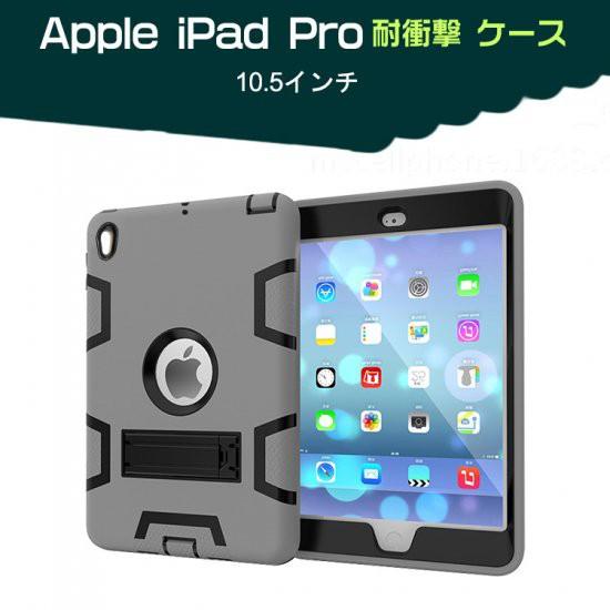 apple iPad pro ケース 10.5インチ 耐衝撃ケース ...