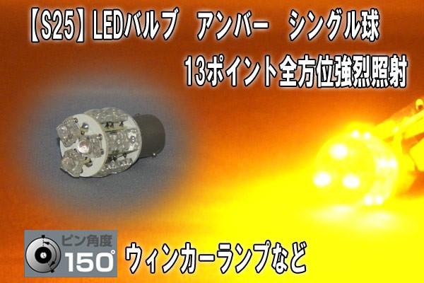 LED S25ピン角違い 360度全方位照射LED 13ポイン...