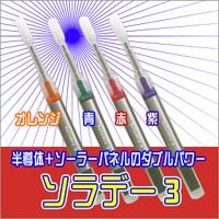 送料無料【ソラデー3(Soladey-3)本体】歯ブラシ...