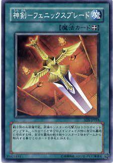 神剣-フェニックスブレード ノーマル SD17-JP02...