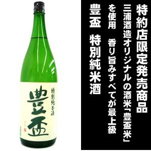 【お一人様1本まで☆】豊盃 特別純米酒 1.8L