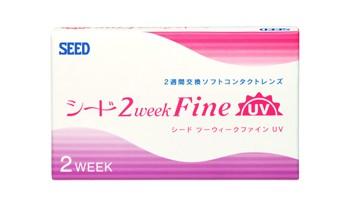 【送料無料】2weekFineUV (シード ツーウィークフ...