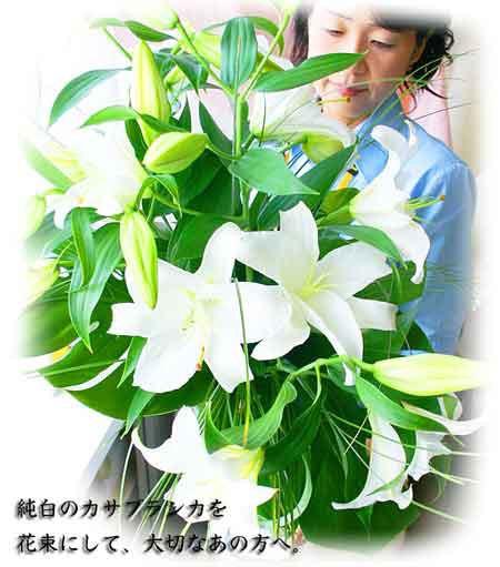 【送料無料・メッセージ可】最高級カサブランカの花束・ラッピング無料【お祝い ギフト 花 誕生日 プレゼント 女性 母 祖母 記念日 花 お