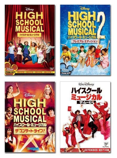 【送料無料】 ハイスクール・ミュージカル DVD...