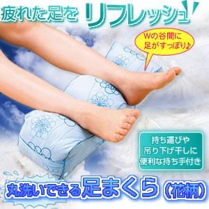【ポイント増量中】【クーポンあり】サンダルやミュールで疲れた足をWの谷間でリフレッシュ♪『丸洗いできる足枕(花柄)』