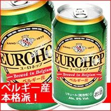 激安!ビールの本場ベルギー産の第三ビール ユー...