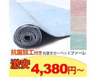 激安丸巻きカーペット ファーレ (N) 江戸間6畳,六...