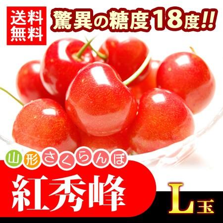 紅秀峰L【送料無料】山形さくらんぼ紅秀峰L(1kg...