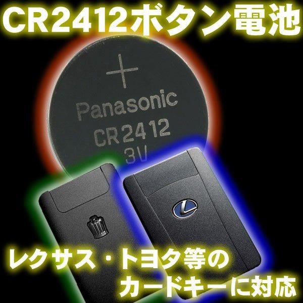 【エムトラ】CR2412リチウムボタン電池レクサスLS...