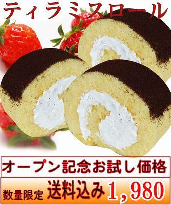 話題のティラミスロールケーキ【送料込】Thorough...