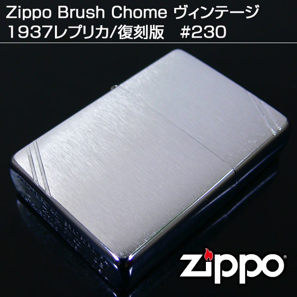 送料無料 Zippo1937復刻版#230 zippo/ジッポー/...