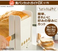 【食パンカットガイドDX DXSCGW3】食パン スライ...