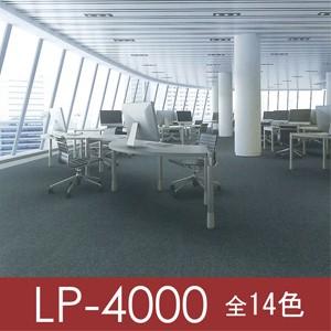 激安タイルカーペットLP4000 (S) 防炎・防汚・制...