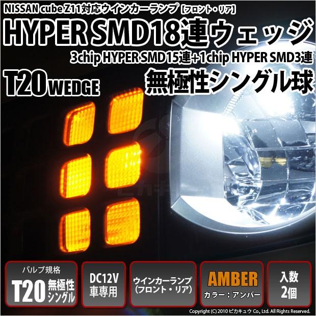 6-B-7 即納★Z11系キューブ ウインカー対応 T20S ...