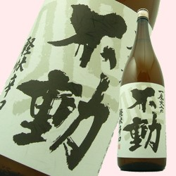 一度火入れ 不動 軽快辛口 1.8L 千葉県香取の地酒...