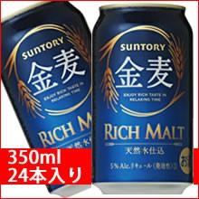 サントリー 金麦350ml 24缶入り/ビール/SUNTORY
