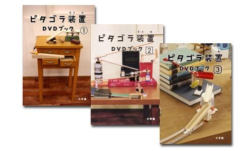 【送料無料】 NHK教育「ピタゴラスイッチ」ピタ...