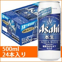アサヒ 本生アクアブルー 500ml 24缶入り/アサヒ...