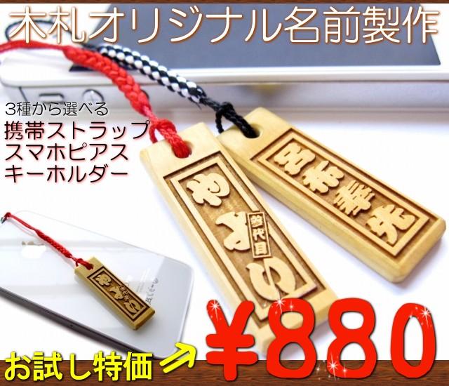 送料無料 スマホピアス【オリジナル名入れ彫り木...