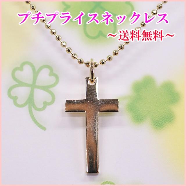 嬉しいプチプライス♪クロス(十字架)ネックレス...