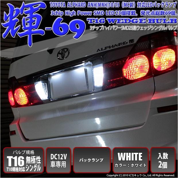 5-B-9 即納★10系アルファード ANH[MNH]10/15(MC...
