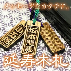 木札 名入れ ストラップ  誕生日 還暦祝い 名入れ...