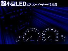 エアコンパネル球 トヨタ bB QNC2x系(オート...