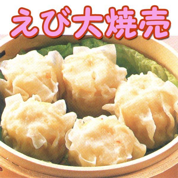 えび大焼売(シュウマイ)20個 ニチレイ業務用冷凍...