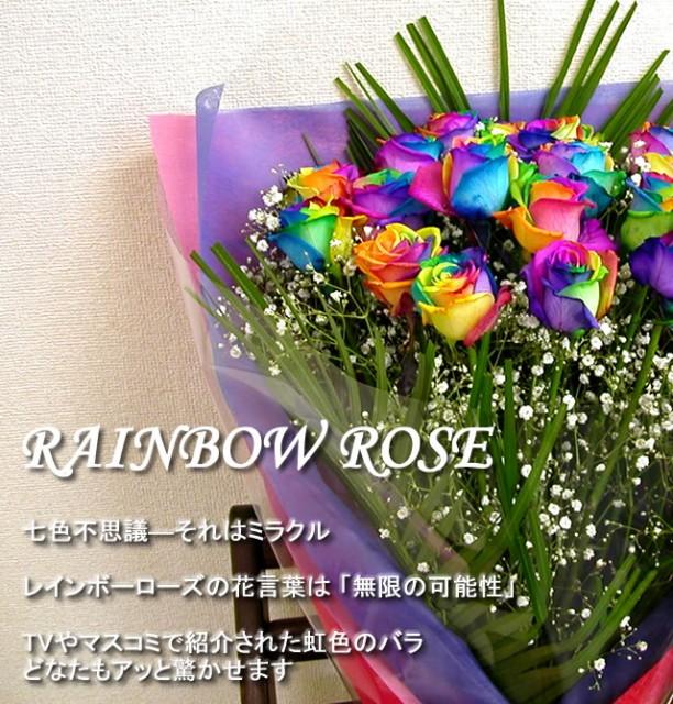 【誕生日】 【花】 虹色のバラレインボーローズミ...