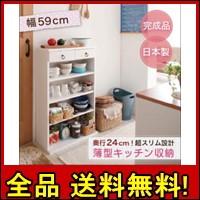 【送料無料!ポイント2%】奥行24cmのスリム設計!...