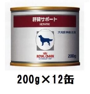 ロイヤルカナン 犬用 肝臓サポート 缶 200g×12