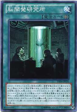 脳開発研究所 ノーマル DE04-JP031 【遊戯王カ...