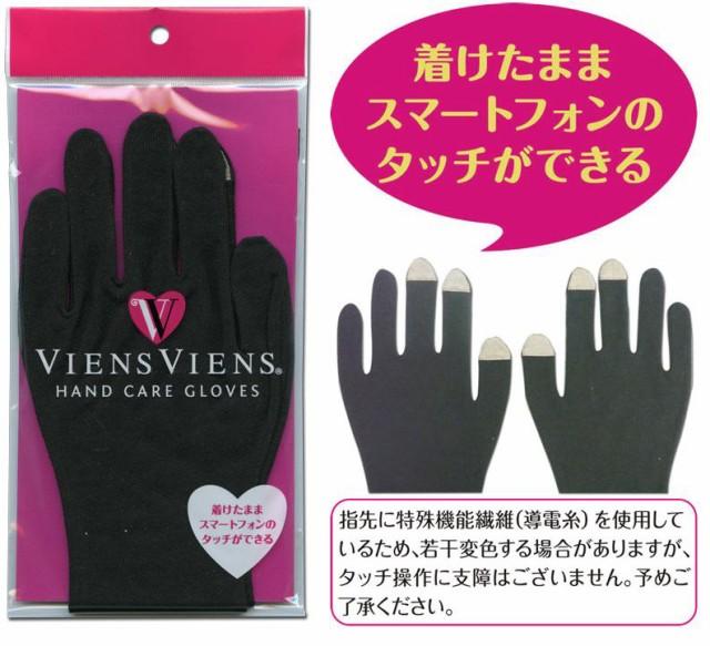 ハンドケアグローブ スマホ手袋:ブラック VG-1...