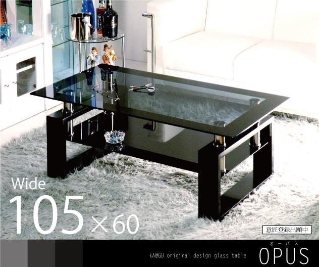 ガラステーブル OPUS 幅105cmx60cm デザインスモ...