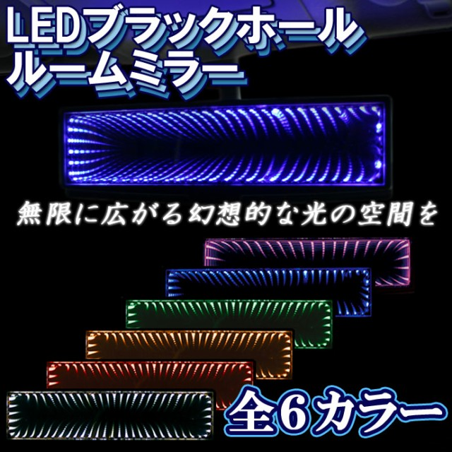 ブラックホールLED内蔵ルームミラー/LED内蔵バッ...