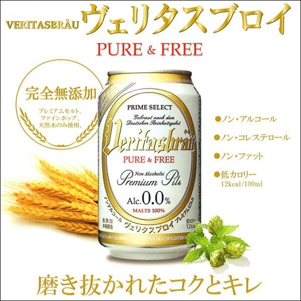 ドイツ産ノンアルコールビール/ヴェリタスブロイ3...