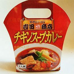 スープカリー喰堂吉田商店 チキンスープカレー ...
