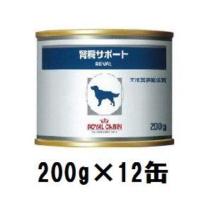 ロイヤルカナン 犬用 腎臓サポート 缶 200g×12