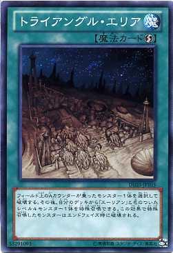 トライアングル・エリア ノーマル DE03-JP105 ...